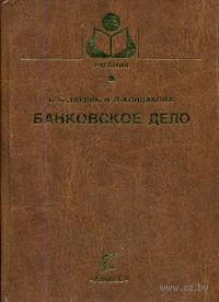 Банковское дело. Владимир Дардик, Нина Кондакова
