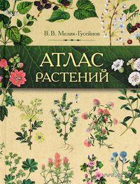 Атлас растений. Растения в народной медицине России и сопредельных государств. В. Мелик-Гусейнов