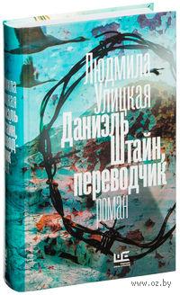 Даниэль Штайн, переводчик. Людмила Улицкая