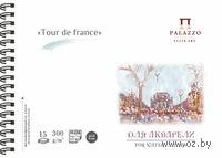 """Альбом для акварели """"Тour de France"""" на пружине (15 листов, А-5)"""