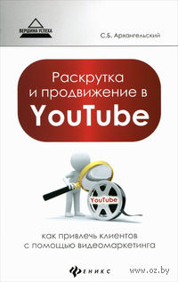 Раскрутка и продвижение в YouTube. Как привлечь клиентов с помощью видеомаркетинга