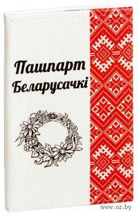 """Обложка на паспорт """"Пашпарт Беларусачк"""""""