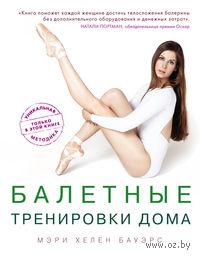 Балетные тренировки дома. Фитнес на основе балетной школы