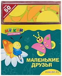 Маленькие друзья. Книжка-игрушка. Валерия Зубкова