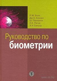 Руководство по биометрии. М. Руд Болл, Х. Джонатан Коннел, Шарат Панканти