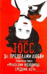 За пределами любви (м). Анатолий Тосс