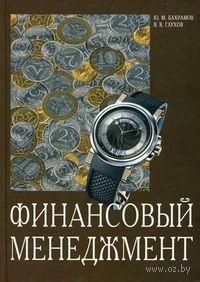 Финансовый менеджмент. Ю. Бахрамов