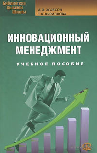 Инновационный менеджмент. А. Якобсон, Татьяна Кириллова