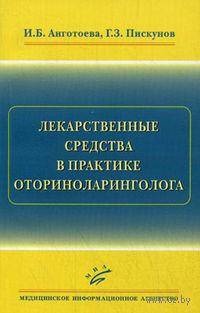 Лекарственные средства в практике оториноларинголога. Ирина Анготоева, Геннадий Пискунов
