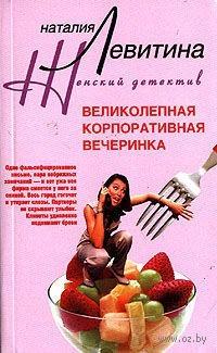 Великолепная корпоративная вечеринка (м). Наталия Левитина