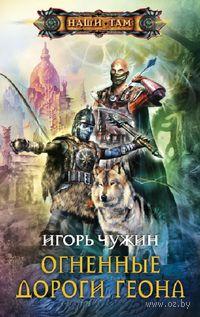 Огненные дороги Геона. Игорь Чужин