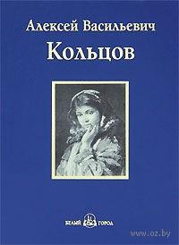 А. В. Кольцов. Песня. Книга стихотворений. Алексей Кольцов