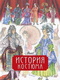 История костюма. Даша Чалтыкьян