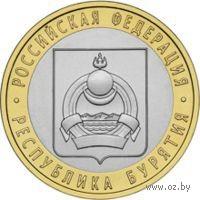 10 рублей - Республика Бурятия