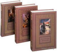 Василий Головачев. Избранные сочинения (комплект из 3 книг). Василий Головачев