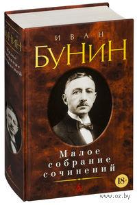 Иван Бунин. Малое собрание сочинений. Иван Бунин