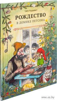 Рождество в домике Петсона. Свен Нурдквист