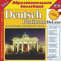 1С:Образовательная коллекция. Deutsch Platinum DeLuxe
