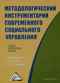 Методологический инструментарий современного социального управления
