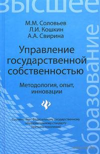 Управление государственной собственностью. Методология, опыт, инновации