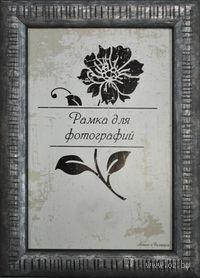 Рамка деревянная со стеклом (15х21 см, арт. 915-22)