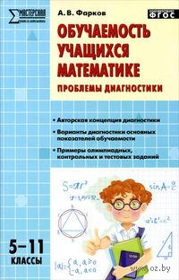 Обучаемость учащихся математике. Проблемы диагностики. 5-11 классы