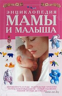 Энциклопедия мамы и малыша. Татьяна Колкова