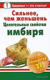 Сильнее, чем женьшень. Целительные свойства имбиря. Григорий Михайлов