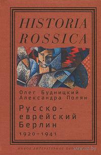 Русско-еврейский Берлин (1920-1941). Олег Будницкий, Александра Полян