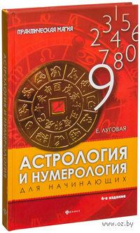 Астрология и нумерология для начинающих