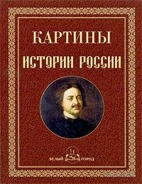 Картины истории России. Ольга Никологорская