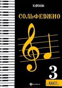 Сольфеджио. 3 класс. Юлия Фролова