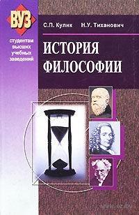 История философии. Святослав Кулик, Наталья Тиханович