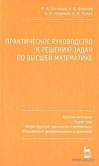 Практическое руководство к решению задач по высшей математике