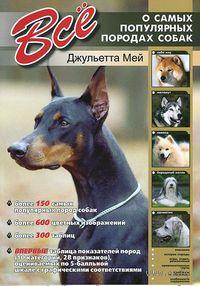 Все о самых популярных породах собак. Джульетта Мей