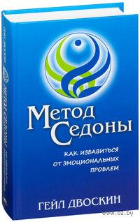 Метод Седоны. Г. Двоскин