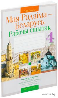 Мая Радзіма - Беларусь. 4 клас. Рабочы сшытак. Сергей Панов