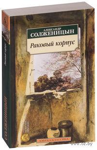 Раковый корпус. Александр Солженицын