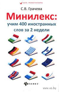 Минилекс. Учим 400 иностранных слов за 2 недели