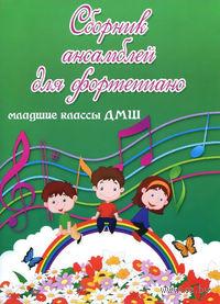 Сборник ансамблей для фортепиано. Младшие классы ДМШ