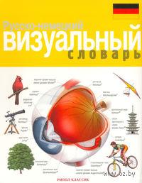 Русско-немецкий визуальный словарь. Жан-Клод Корбей, Арман Аршамбо