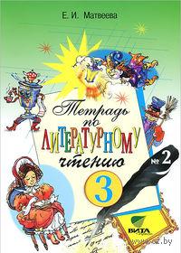 Тетрадь по литературному чтению № 2. 3 класс. Елена Матвеева