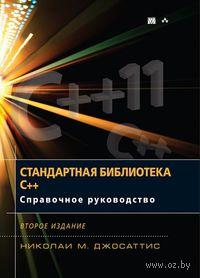 Стандартная библиотека C++. Справочное руководство