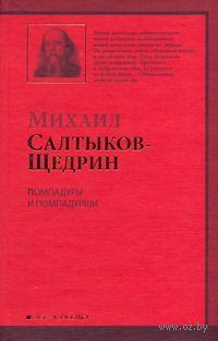 Помпадуры и помпадурши. Михаил Салтыков-Щедрин