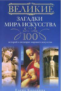 Великие загадки мира искусства. 100 историй о шедеврах мирового искуства