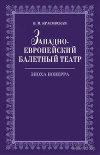 Западноевропейский балетный театр. Эпоха Новерра. Вера Красовская