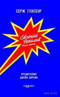 Евгений Соколов. Серж Генсбур