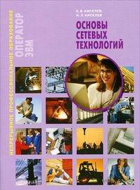 Основы сетевых технологий. С. Киселев, И. Киселев