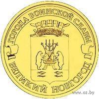 10 рублей - Великий Новгород