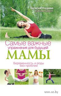 Самые важные упражнения для будущей мамы. Беременность и роды без проблем